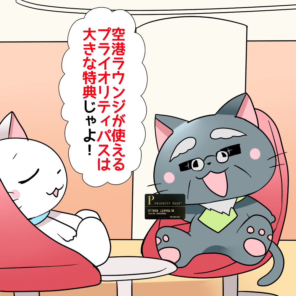 博士と白猫が空港ラウンジで休憩していて、博士が白猫に 「空港ラウンジが使えるプライオリティパスは大きな特典じゃよ!」 と言っているシーン(背景にプライオリティパスの画像)