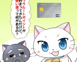 白猫が博士に 「リクルートポイントが貯まってきたんだけど、使い道って何があるの?」 と聞いているシーン(背景にリクルートカードの画像)