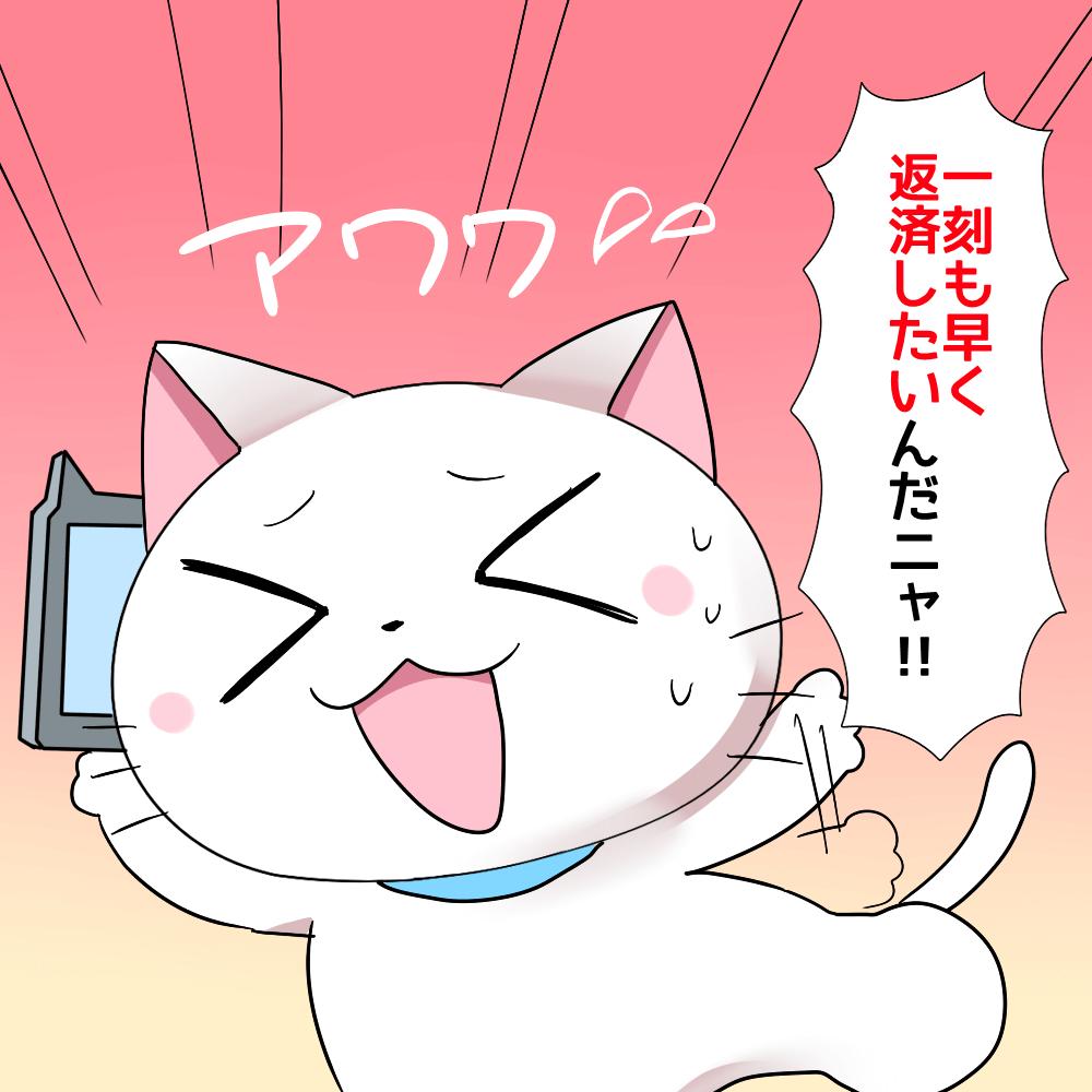 白猫がカスタマーサポートに電話しているシーンで 「一刻も早く返済したいんだニャ!!」 と必死に話しているシーン