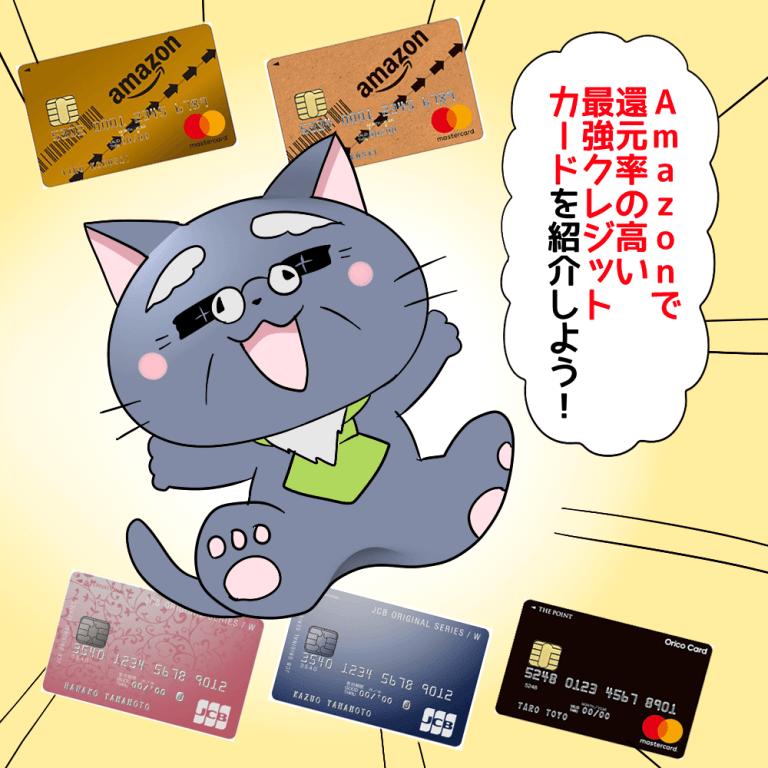 Amazonで還元率の高いクレジットカードを紹介