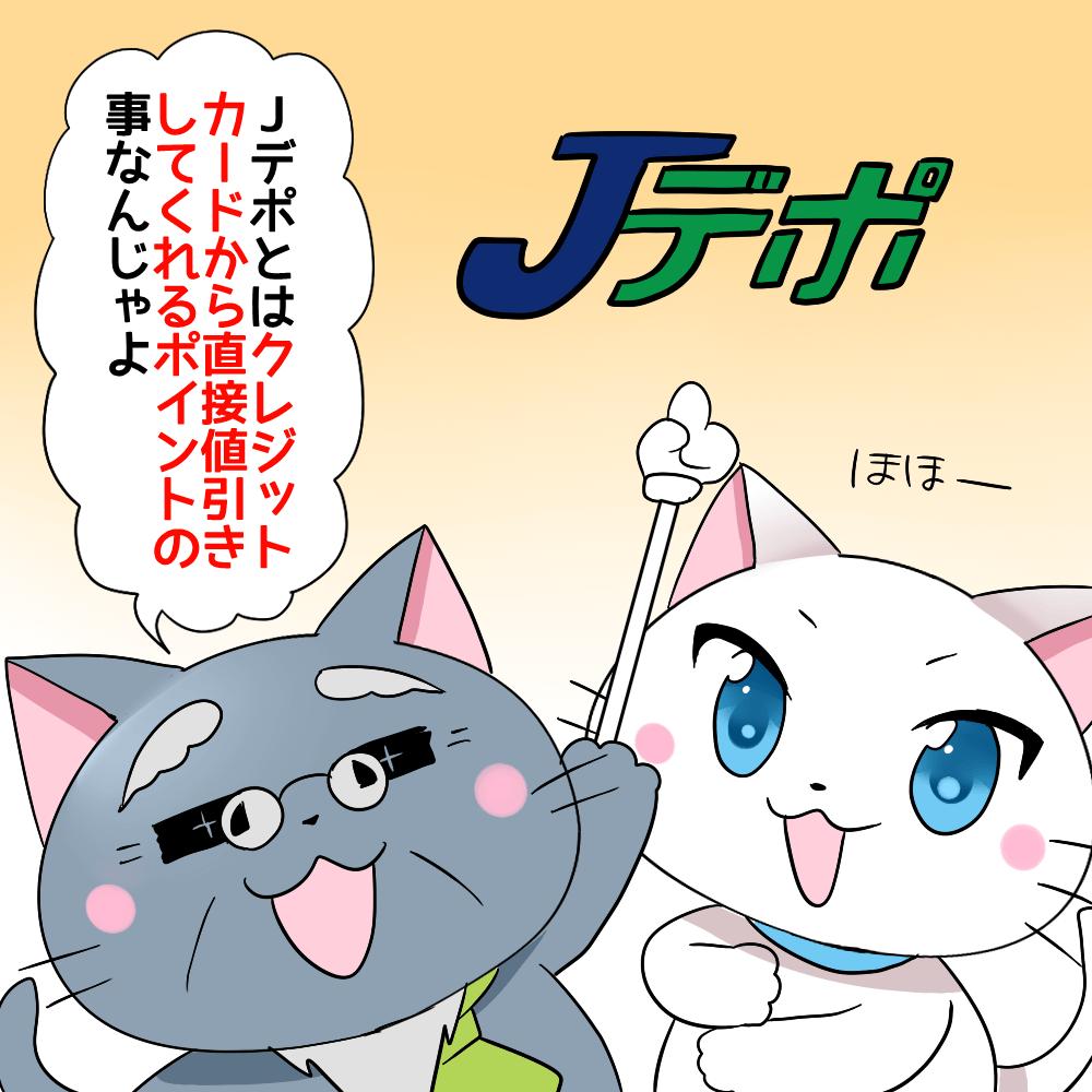 博士が白猫に 「Jデポとはクレジットカードから直接値引きしてくれるポイントの事なんじゃよ。」 と説明しているシーン(背景にJデポのロゴ)
