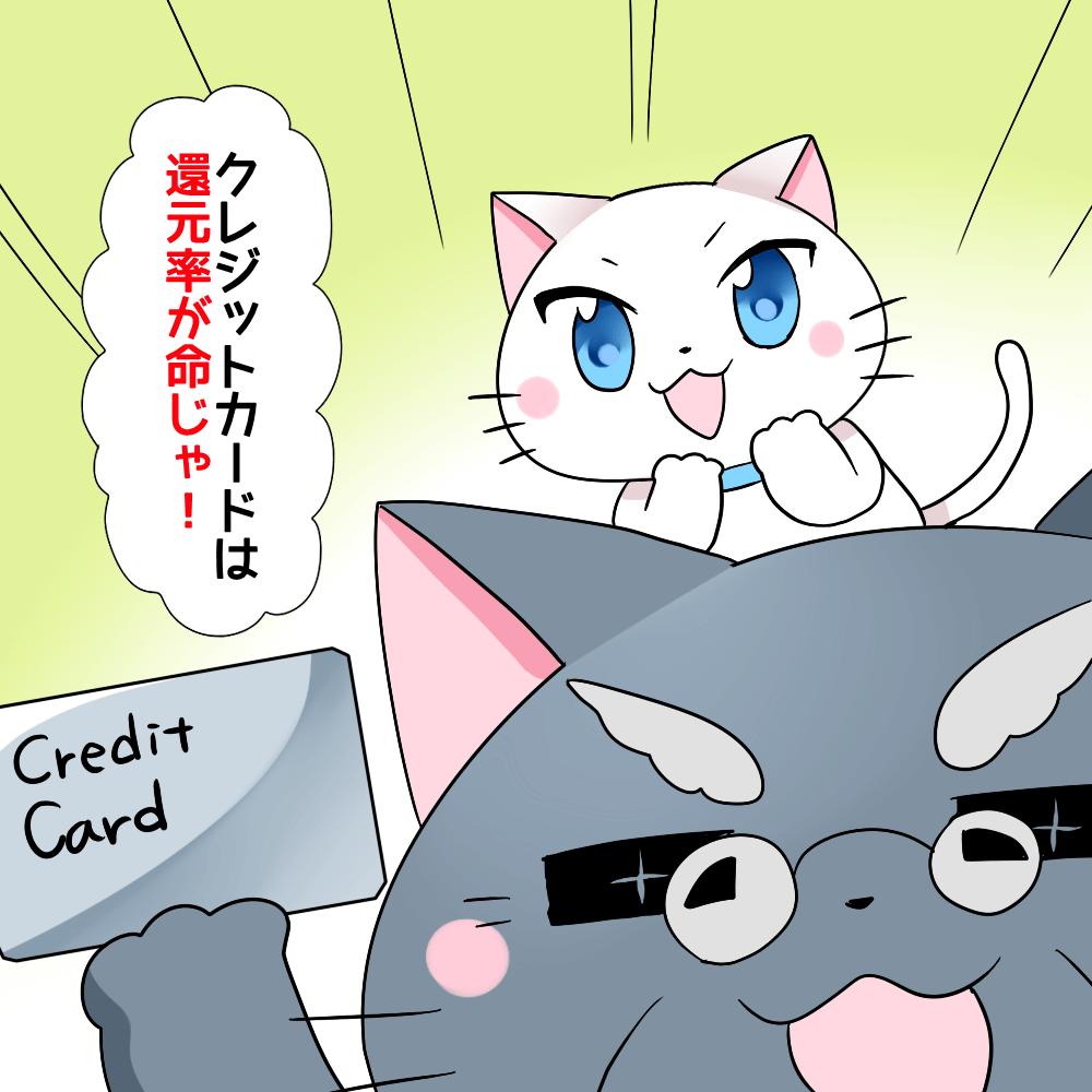 博士が白猫にクレジットカードを持ちながら 「クレジットカードは還元率が命じゃ!」 と強く言っているシーン