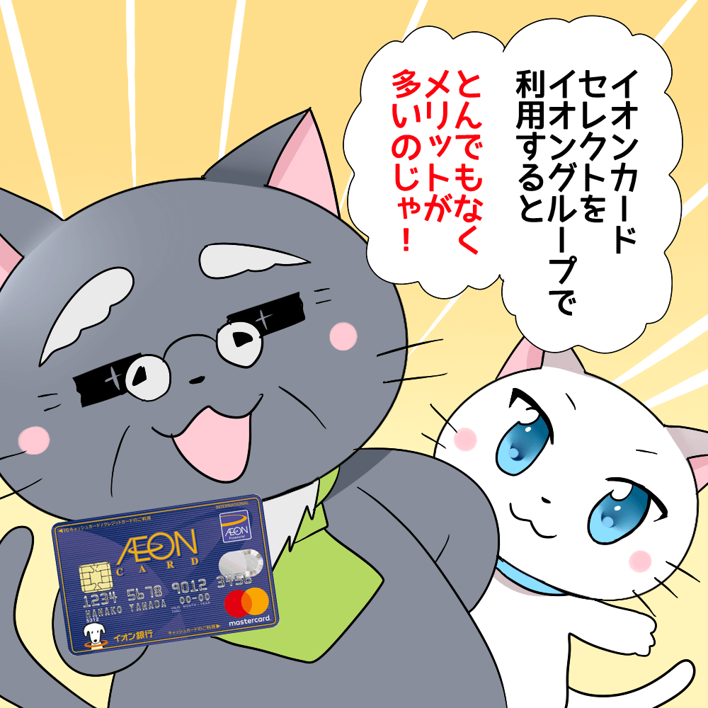 博士がイオンカードセレクトを持ちながら白猫に 「イオンカードセレクトをイオングループで利用するととんでもなくメリットが多いのじゃ!」 と説明しているシーン