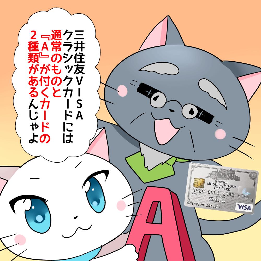 博士が三井住友カードを持ちながら白猫に 「三井住友カードには通常のものと『A』が付くカードの2種類があるんじゃよ。」 と話しているシーン