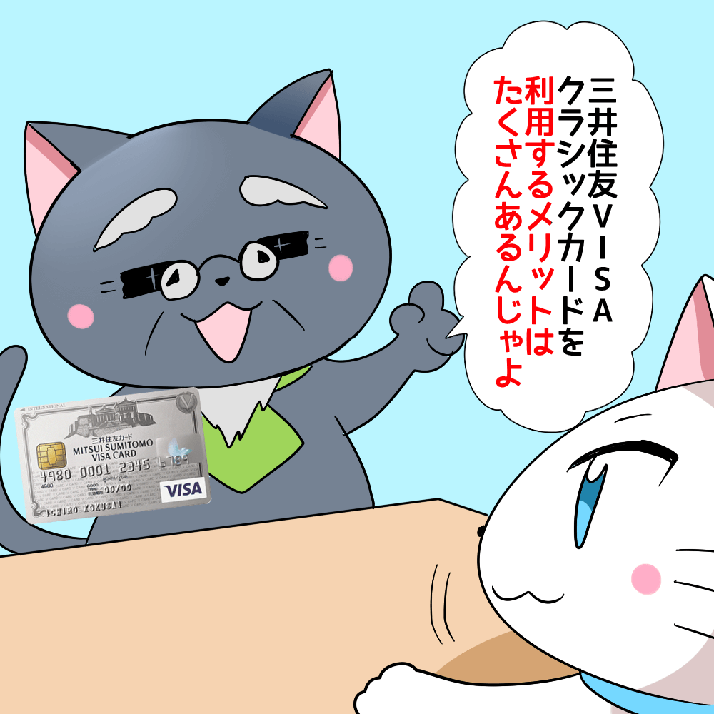 博士が白猫に 「三井住友カードを利用するメリットはたくさんあるんじゃよ。」 と三井住友カードを持ちながら話しているシーン