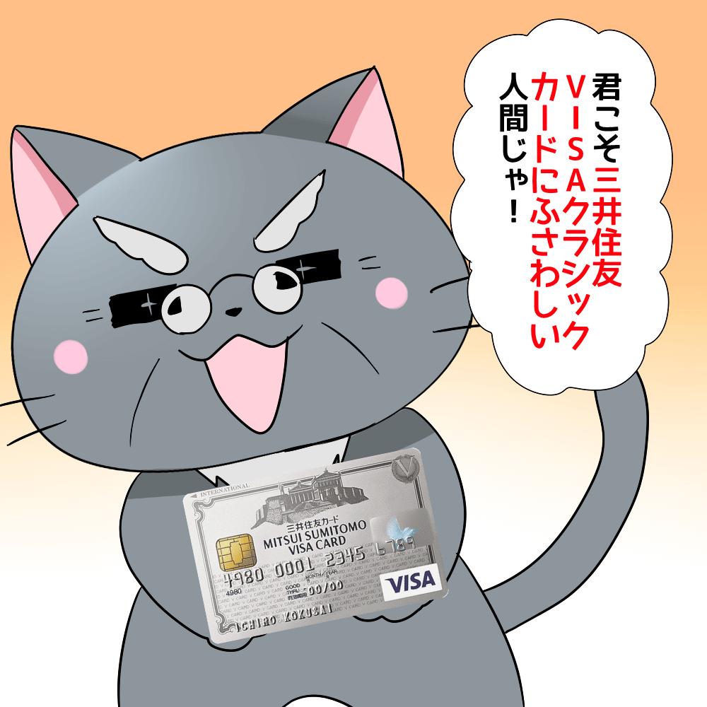 博士が三井住友カードを持ちながら 「君こそ三井住友カードにふさわしい人間じゃ!」 と言っているシーン