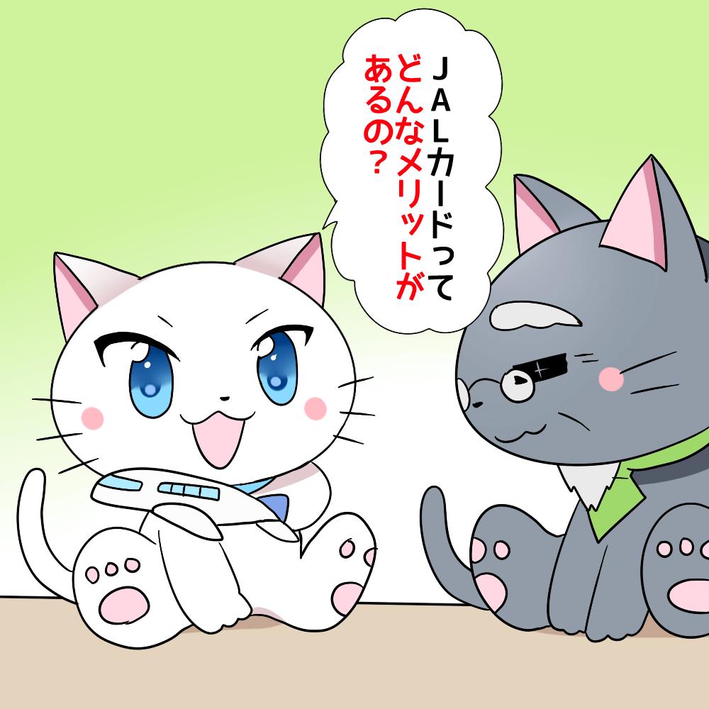 白猫が博士に 「JALカードってどんなメリットがあるの?」 と聞いているシーン