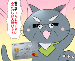 博士がJALカードを持ちながら 「君こそJALカードにふさわしい人間じゃ!」 と言っているシーン