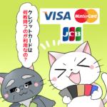 クレジットカードは何枚持つのが適切?メイン・サブカードの役割を徹底解説!