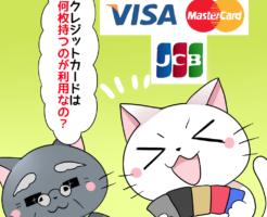 白猫が博士に 「クレジットカードは何枚持つのが利用なの?」 と聞いているシーン(背景にVISA・MasterCard・JCBのロゴ)