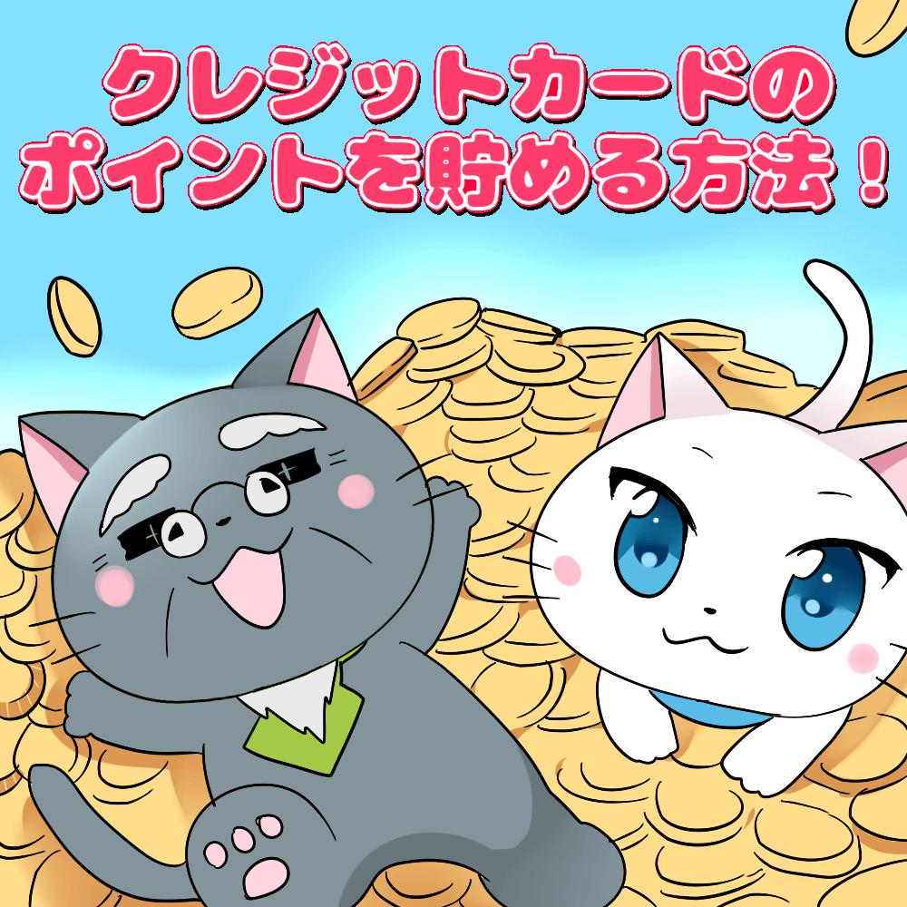 背景にイラスト文字で 「クレジットカードのポイントを貯める方法!」 とあって、白猫と博士がコインの上ではしゃいでいるシーン