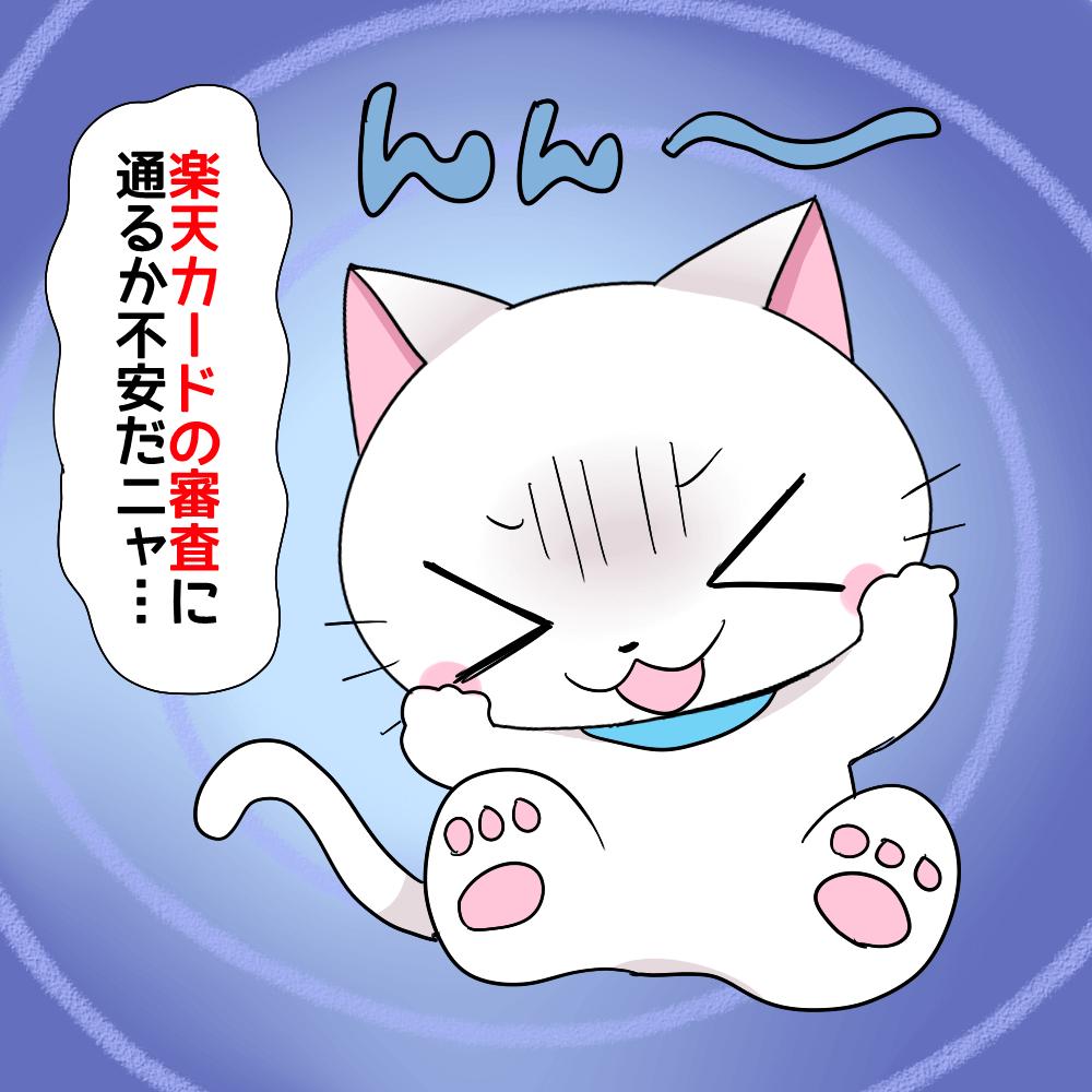 白猫が「楽天カードの審査に通るか不安だニャ…」 と頭を抱えているシーン