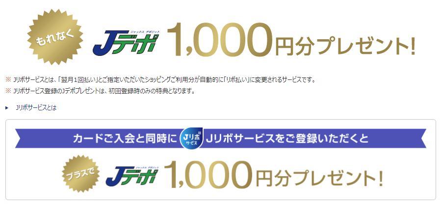 Jリボサービス登録で最大2,000円分のJデポ