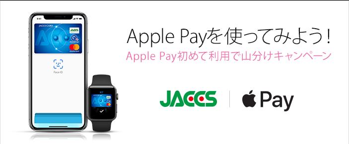 Apple Pay初めて利用で山分けキャンペーン