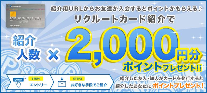 リクルートカードを紹介するたびに2,000ポイントゲット