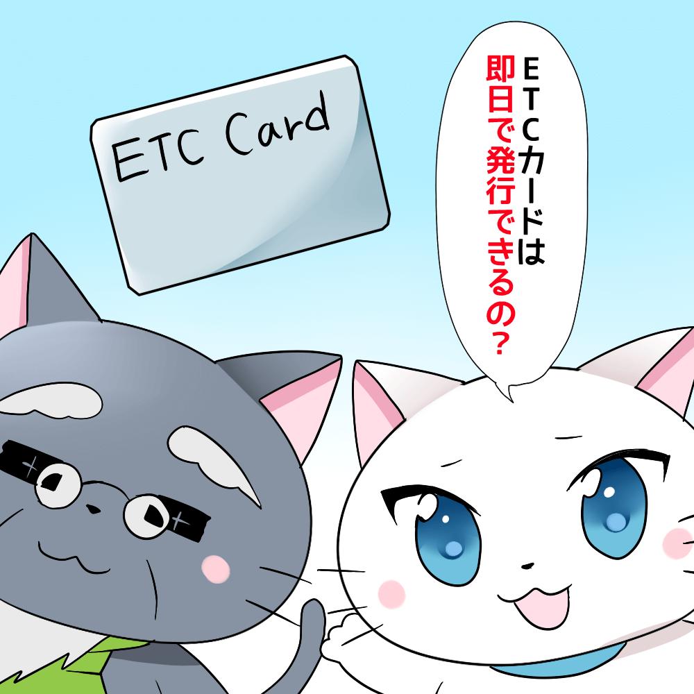 白猫が博士に 「ETCカードは即日で発行できるの?」 と聞いているシーン(背景にETCカードのイラスト)