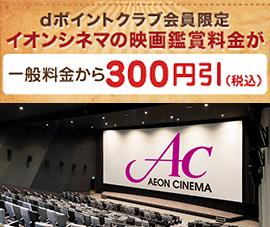 dcard-particイオンシネマが300円オフipating-store