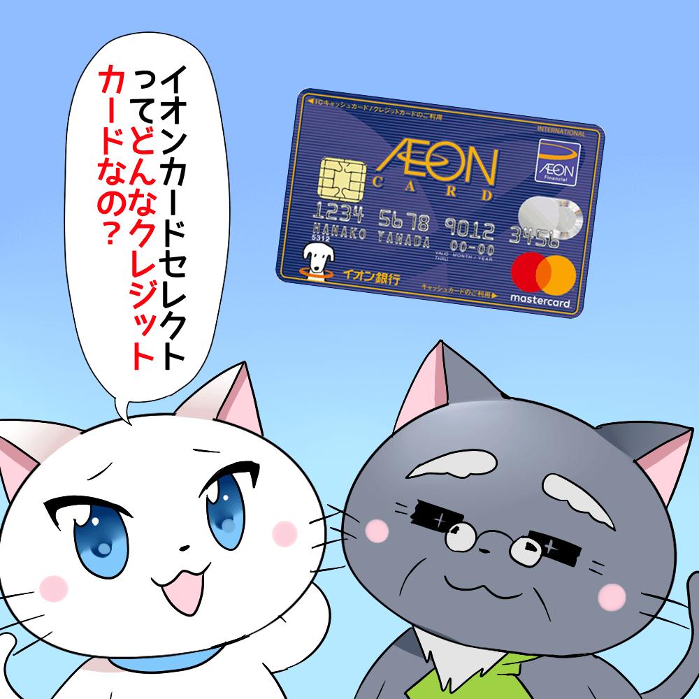 白猫が博士に 「イオンカードセレクトってどんなクレジットカードなの?」 と聞いているシーン(背景にイオンカードセレクトの画像)