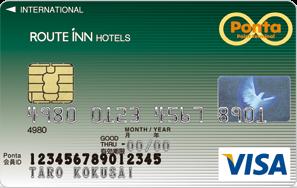 ルートインホテルズPontaVISAカード