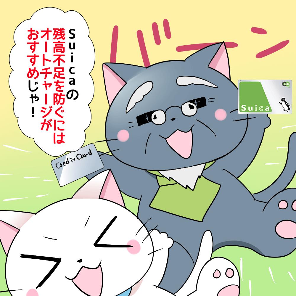 博士がSuicaとクレジットカードを持ちながら、 「Suicaの残高不足を防ぐにはオートチャージがおすすめじゃ!」 と白猫に説明しているシーン
