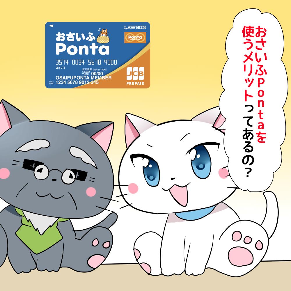 白猫が博士に 「おさいふPontaを使うメリットってあるの?」 と聞いているシーン(背景におさいふPonta)