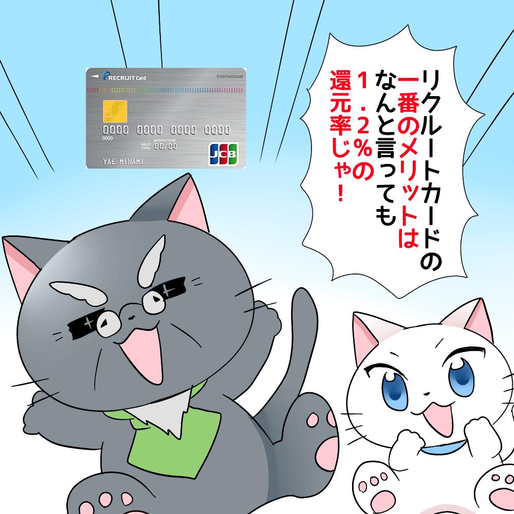 博士が白猫に 「リクルートカードの一番のメリットはなんと言っても1.2%の還元率じゃ!」 と勢いよく言っているシーン(背景にリクルートカード)