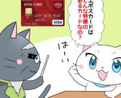 白猫が博士に 「エポスカードはどんな特徴のあるカードなの?」 と聞いているシーン(背景にエポスカード)