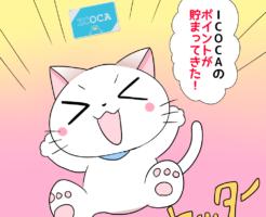 背景にICOCAがあり、 白猫が「ICOCAのポイントが貯まってきた!」 と喜んでいるシーン