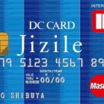 DCカード Jizile(ジザイル)の特徴や評判を徹底解説!感じるメリット・デメリットまとめ