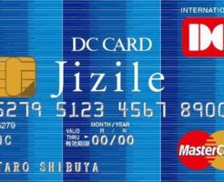 DCカード Jizile
