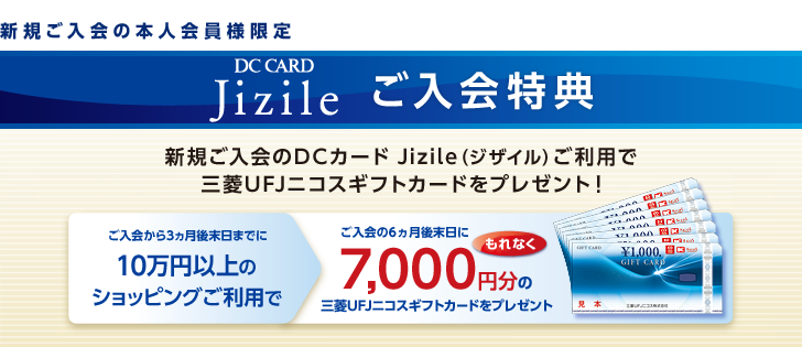 DCカードJizile入会キャンペーンで三菱UFJニコスギフトカード7000円相当