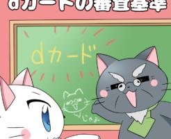 イラスト文字で 「dカードの審査基準」 その下に博士と白猫がいる