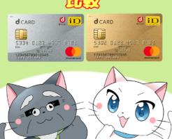 白猫と博士が下にいて dカードとdカードGOLDを並べてください。 イラスト文字でカードの上に「比較」と記載してください。