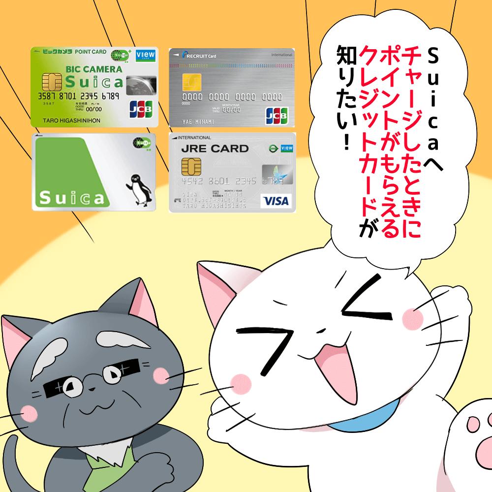 白猫が博士に 「Suicaへチャージしたときにポイントがもらえるクレジットカードが知りたい!」 と言っているシーン(背景にビックカメラSuicaカード、ビュー・スイカカード、リクルートカード、JREカードカード)