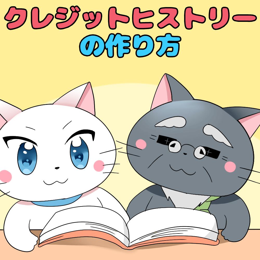 白猫と博士がいて その上に「クレジットヒストリーの作り方」 とイラスト文字で記載