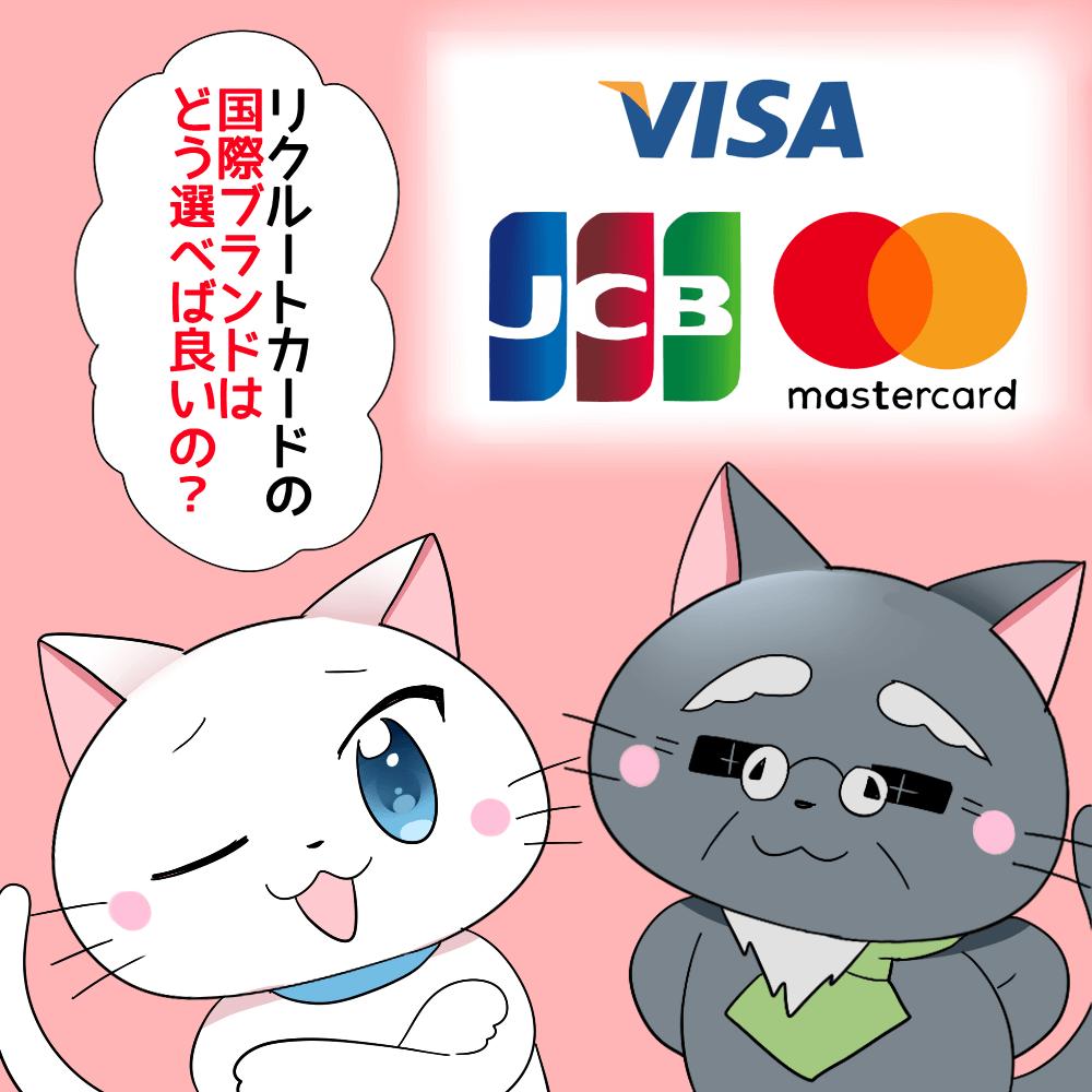 白猫が博士に 「リクルートカードの国際ブランドはどう選べば良いの?」 と聞いているシーン(背景にVISA・MasterCard・JCBのロゴ)