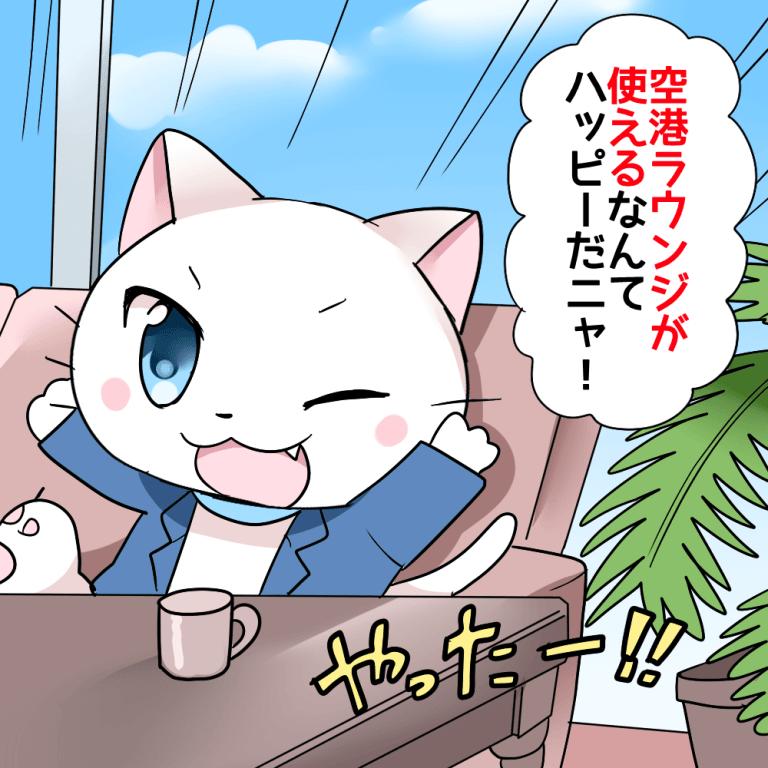 白猫が空港ラウンジが使えるなんてハッピーだニャと言っているイラスト