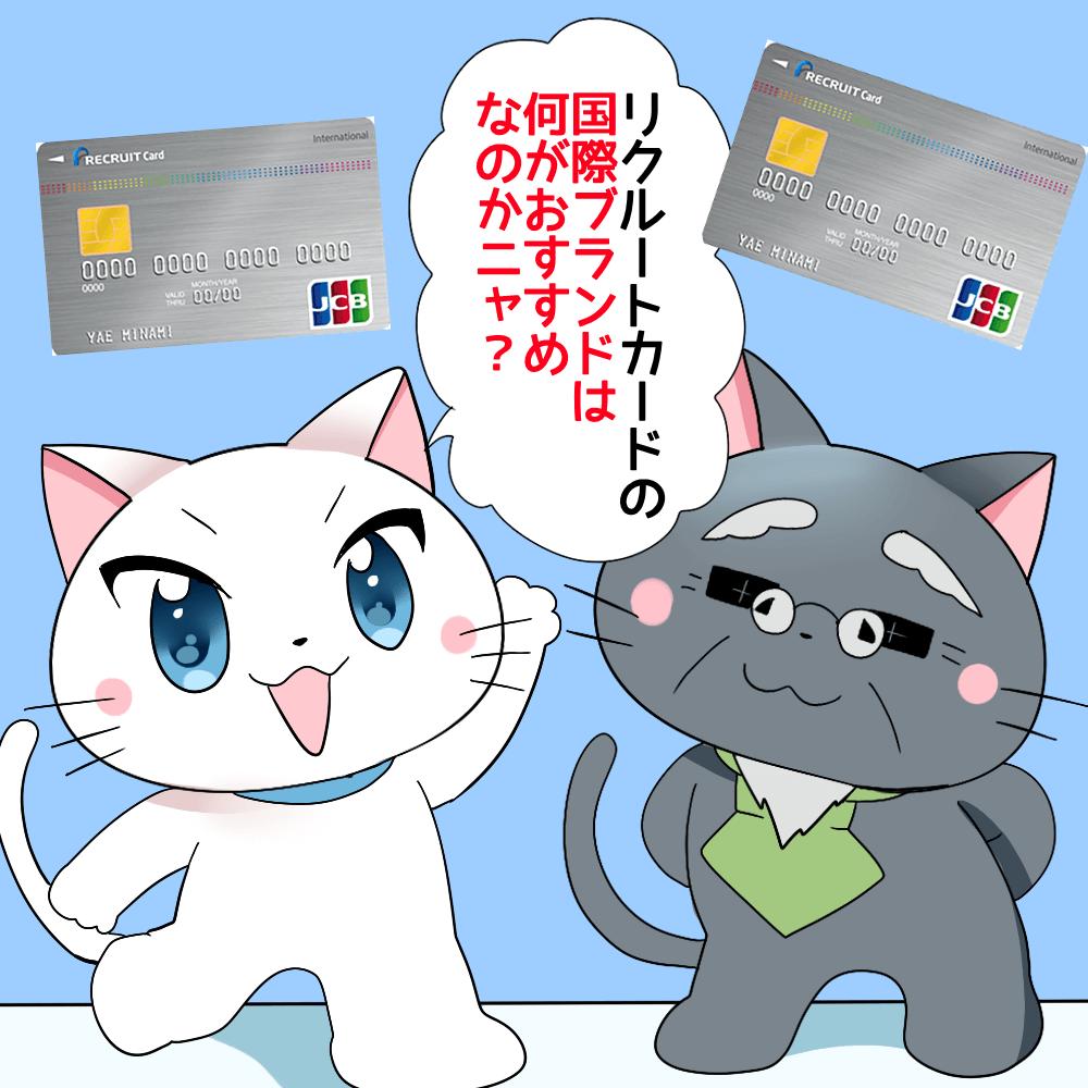 白猫が博士に 「リクルートカードの国際ブランドは何がおすすめなのかニャ?」 と聞いているシーン(背景にリクルートカード)