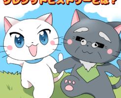 白猫と博士がいて その上に「クレジットヒストリーとは?」 とイラスト文字で記載