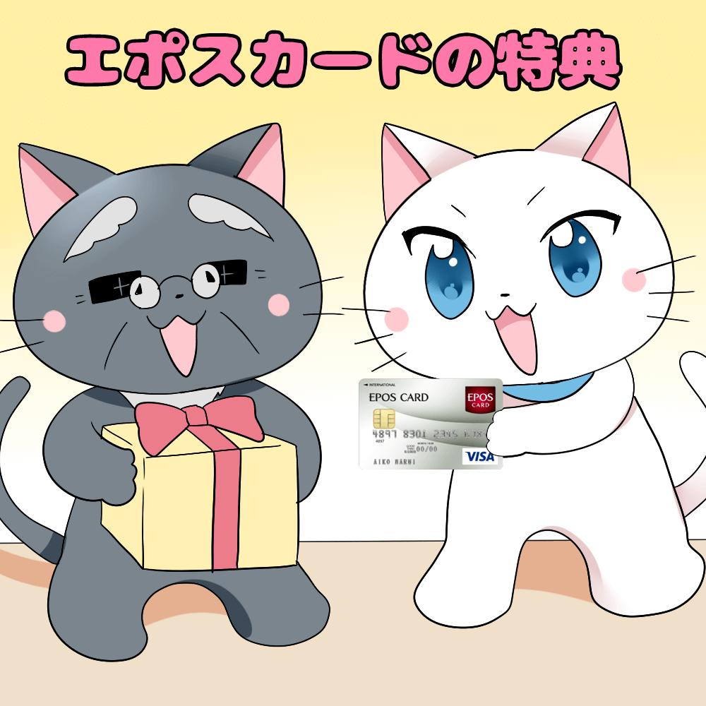 イラスト文字で 『エポスカードの特典』と記載し、 下にエポスカードを持った白猫と博士がいるイラスト