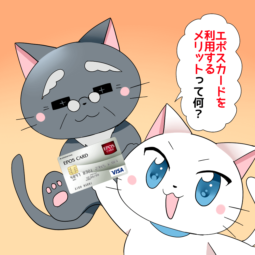 白猫がエポスカードを持ちながら 『エポスカードを利用するメリットって何?』 と博士に聞いているシーン