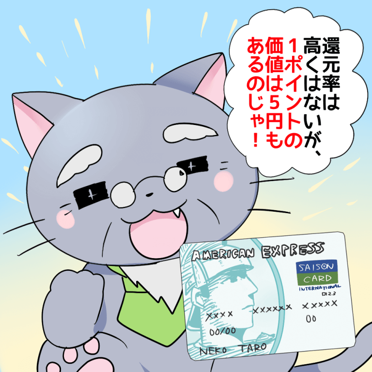 博士がセゾンパール・アメリカン・エキスプレス・カードを持ちながら「還元率は高くないが、1ポイントの価値は5円もあるのじゃ!」と言っているイラスト