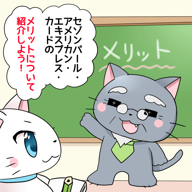 博士が白猫に「セゾンパール・アメリカン・エキスプレス・カードのメリットを紹介しよう」と言っているイラスト