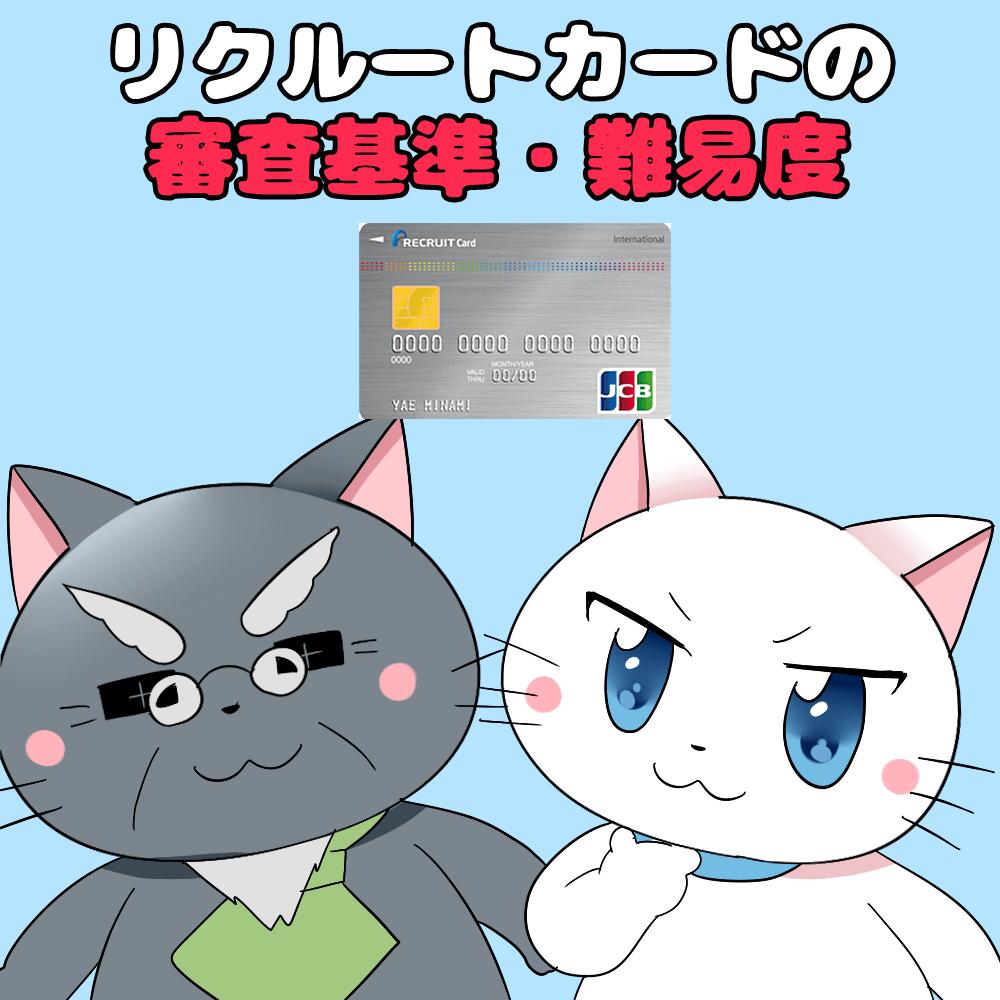 イラスト文字で 「リクルートカードの審査基準・難易度」 と記載し、下に白猫と博士がいるイラスト(背景にリクルートカード)