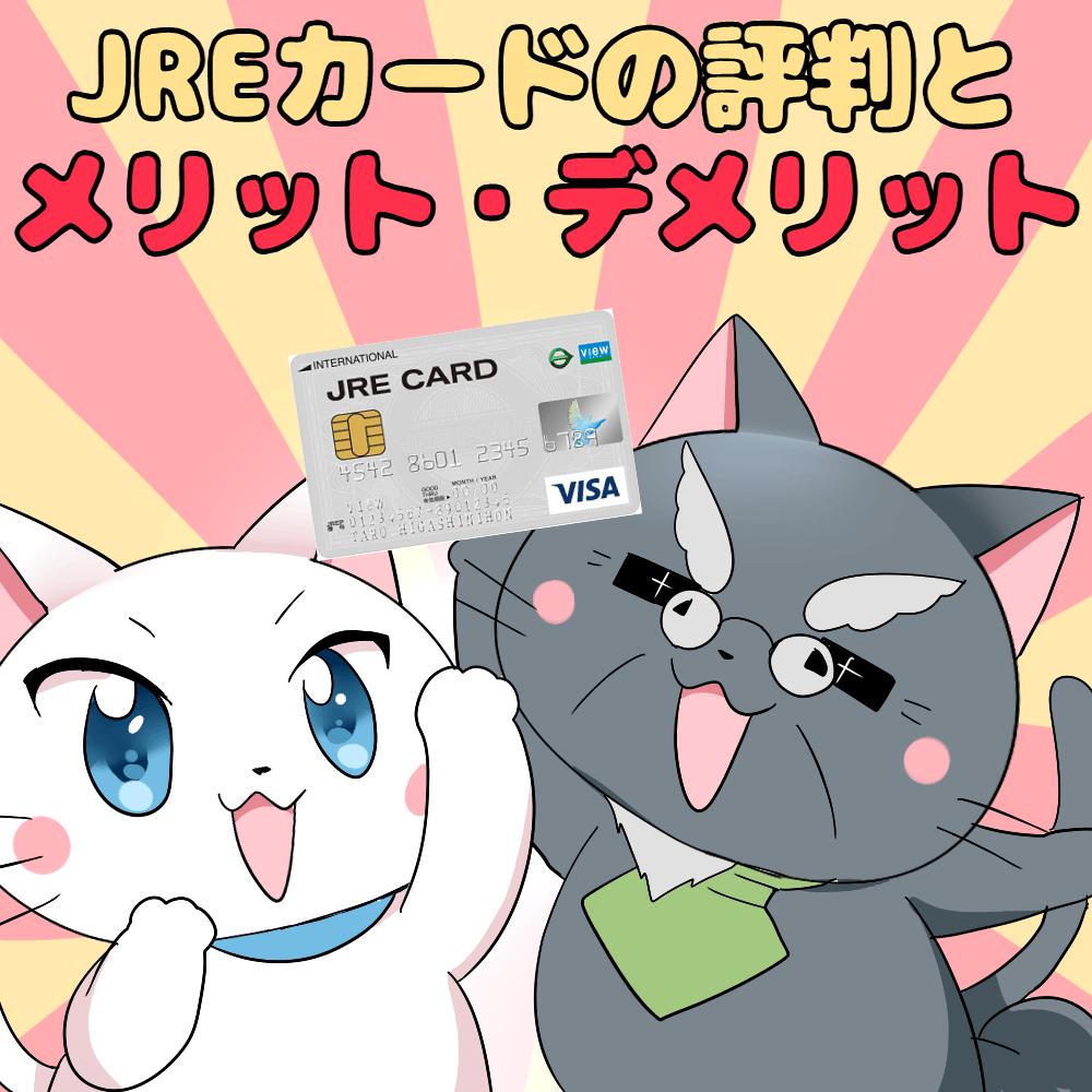 イラスト文字で 『JREカードの評判とメリット・デメリット』と記載し、 下にJREカードを持った白猫と博士がいるイラスト
