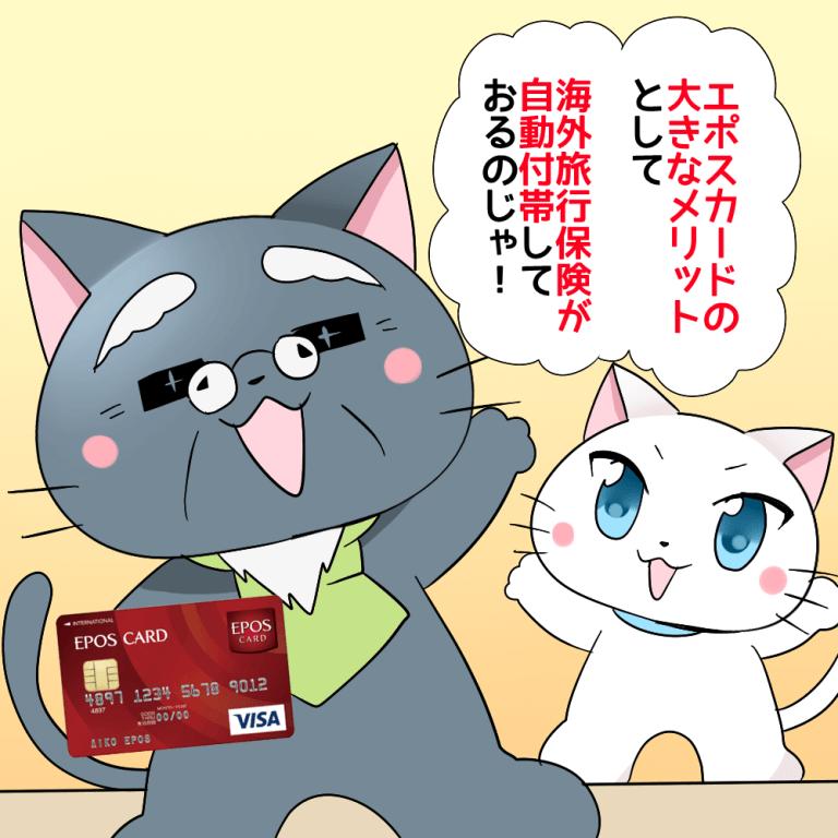 博士が白猫に『エポスカードの大きなメリットとして海外旅行保険が自動付帯しておるのじゃ!』と言っているイラスト