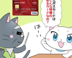 エポスカードはどんな特徴のあるカードなの?