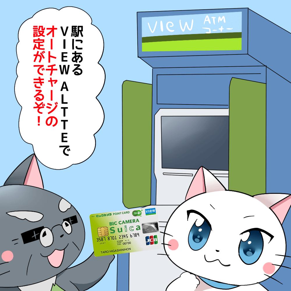 博士がビックカメラSuicaカードを持ち、駅に設置しているVIEW ALTTEを指さしながら 「駅にあるVIEW ALTTEでオートチャージの設定ができるぞ!」 と白猫に言っているシーン