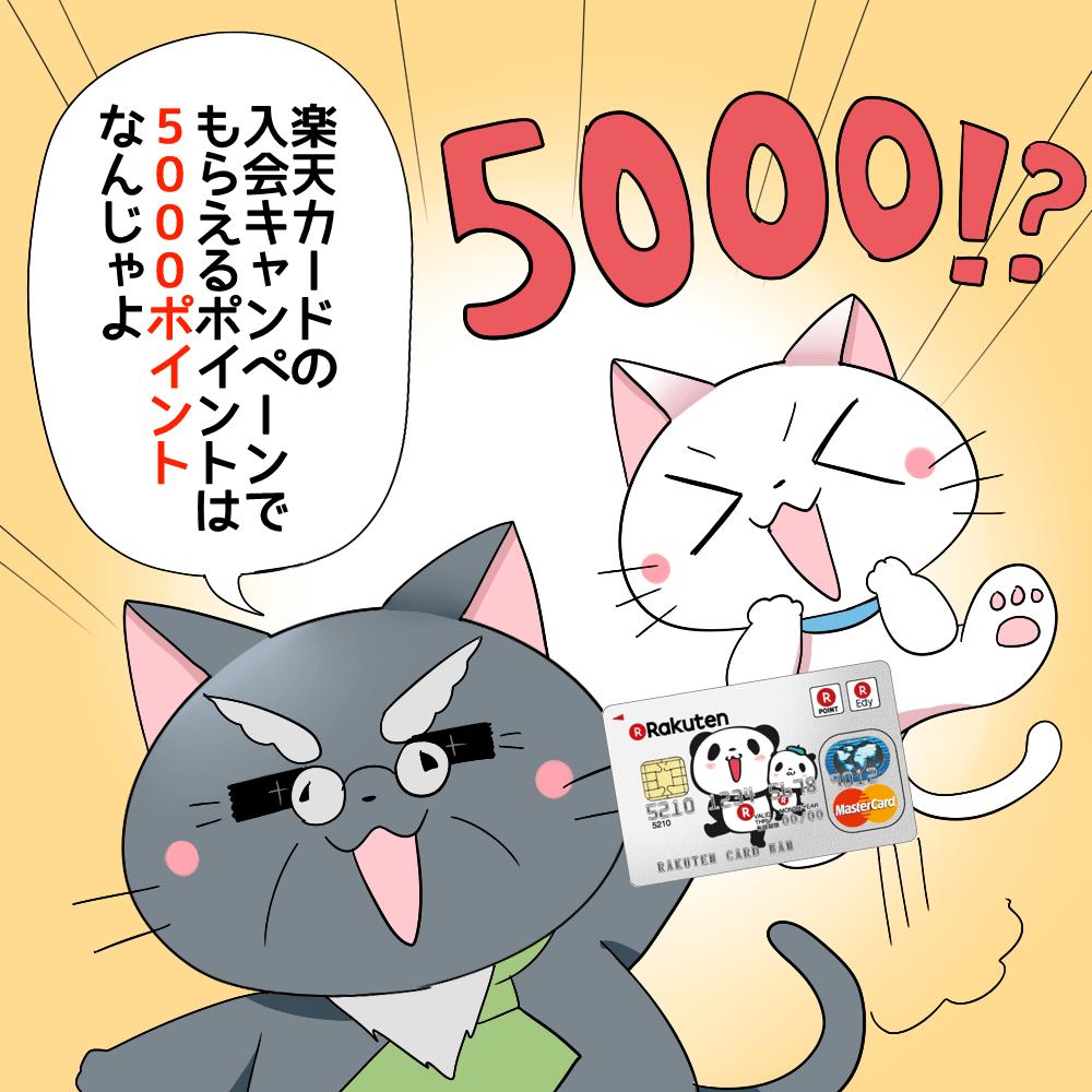 博士が楽天カードを持ちながら白猫に 「楽天カードの入会キャンペーンでもらえるポイントは5,000ポイントなんじゃよ。」 と言っているシーン