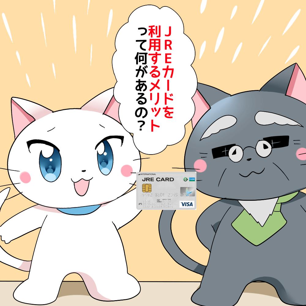 白猫が博士に 『JREカードを利用するメリットって何があるの?』 とJREカードを持ちながら聞いているシーン